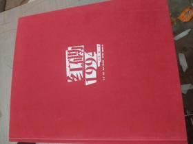 """红磡1994:""""摇滚中国乐势力""""演唱会25周年   包邮"""