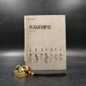 台湾联经版   林富士 主编《疾病的历史》(精装)