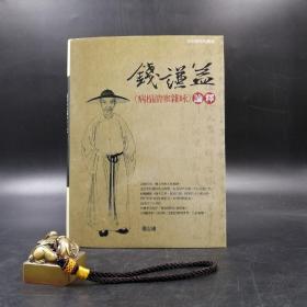 台湾联经版  严志雄《钱谦益〈病榻消寒杂咏〉论释》(精装)