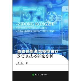 自动控制系统模型设计及仿真技巧研究分析
