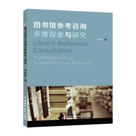图书馆参考咨询多维探索与研究