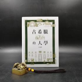 台湾联经版  丁福宁《古希腊的人学》(精装)
