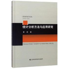 统计分析方法与应用研究