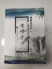 杨清娟盲派命理学《己亥年杭州班》