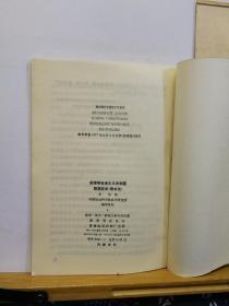 苏维埃社会主义共和国联盟宪法(根本法)  78年一版一印  品纸如图  馆藏  书票一枚  便宜4元
