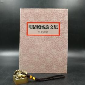 台湾联经版  李光涛《明清档案论文集》(精装,绝版,出版方已无库存)