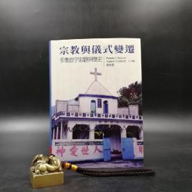 台湾联经版  Pamela J. Stewart、Andrew Strathern、叶春荣 主编《宗教与仪式变迁:多重的宇宙观与历史》(精装)