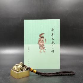 王家葵先生毛笔签名钤印《本草文献十八讲》(一版一印)