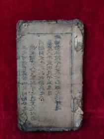 线装古籍清嘉庆三年木刻本《沙中金》