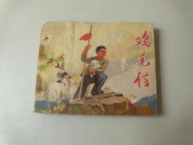 连环画文革60开小人书鸡毛信大师刘继卣经典作品有眼