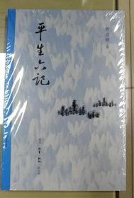 曾彦修回忆录:平生六记