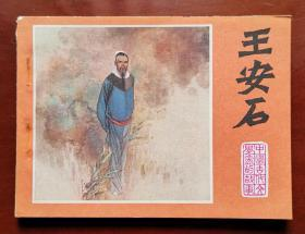 文学家:王安石