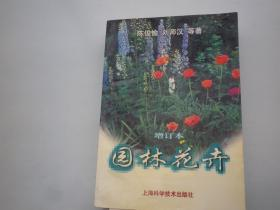 园林花卉(增订本)