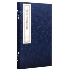 三希堂法贴 纯手工线装宣纸一函二册 彩色印刷 名画鉴赏解析  畅销书籍