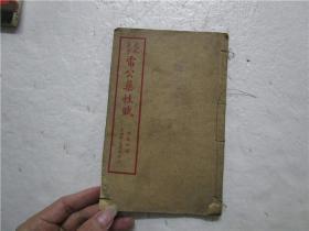 民国线装本《大字足本 雷公药性赋》存; 卷4至卷6  一册
