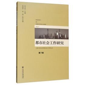 都市社会工作研究(第7辑)
