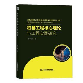 桩基工程核心理论与工程实践研究