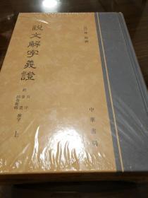 说文解字义证 套装上中下册 桂馥著 中华书局 正版书籍(全新塑封)