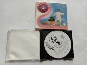 原地四十二式太极拳 (VCD)