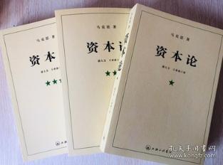 正版书籍】资本论(全三册)