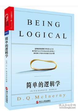 简单的逻辑学 麦克伦尼著 一本小书彻底改变你的思维世界 畅销人文社科哲学书