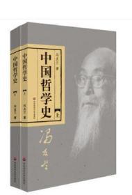 冯友兰中国哲学史(全二册)影响教师的100本书 史学必读