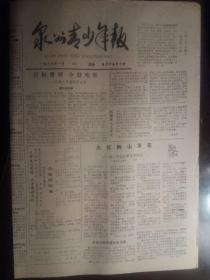 老报纸:泉州青少年报(1987年10月)