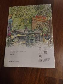 京都里山四季