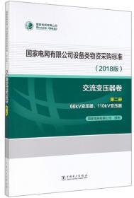 国家电网有限公司设备类物资采购标准(2018版交流变压器卷第2册66kV变压器、110kV变压器)
