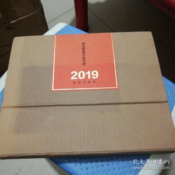 刘杰绘画作品周历 2019年