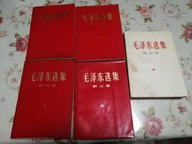 毛泽东选集五卷全【红塑封皮版,兰州轴承厂革委会赠书】
