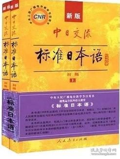 9787500129332 新版中日交流标准日本语初级第二版上下册