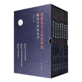 一套书遍览百年诺奖发展概貌!《获诺贝尔文学奖作家研究与评论丛