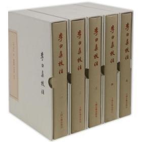 李白集校注(典藏版)(全五册)(中国古典文学丛书)