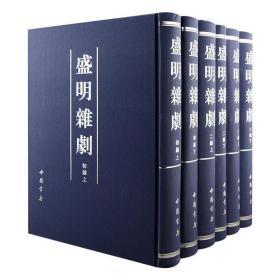 大型明代戏曲剧本合集《盛明杂剧》影印本全六册,大16开精装