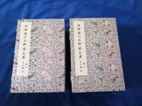 但明伦刊本聊斋志异,广陵书社2020年一版一印,线装两函十六册全,双色套印,印制精美。锦缎函套。