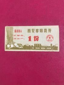 1969年西安市购货券(1份)【带文革语录】