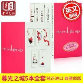 暮光之城 英文原版書 小說5本全套裝 The Twilight Saga 暮色新月月食破曉 進口原版 正版書 外國小說 電影同名暢銷文學書籍