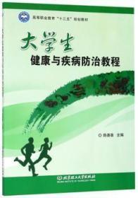 全新正版图书 大学生健康与疾病教程 陈善喜 北京理工大学出版社 9787568253284 蓝生文化