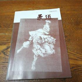 柔道 日文