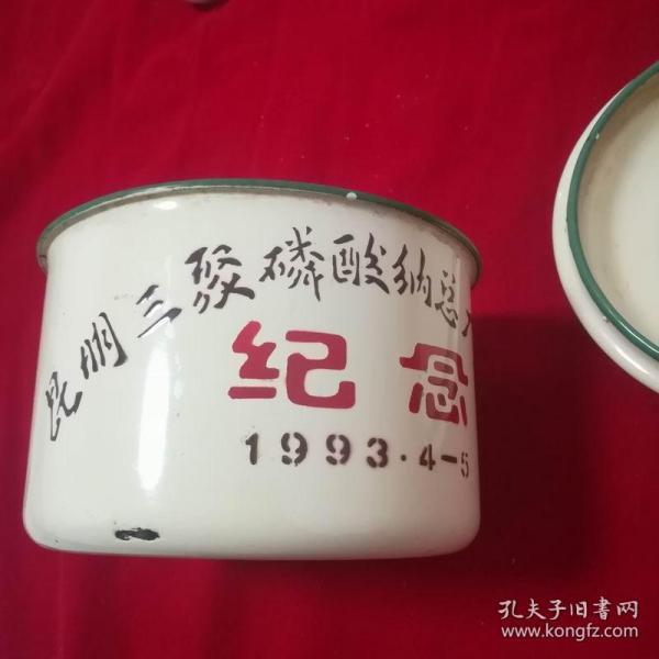 昆明三聚磷酸钠总厂大检修纪念搪瓷缸(日月牌),品见图