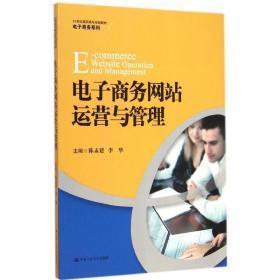 电子商务网站运营与管理/21世纪高职高专规划教材·电子商务系列