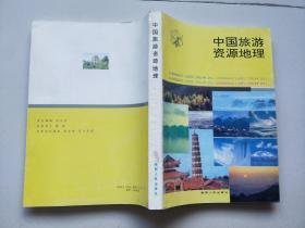 中国旅游资源地理 有签名