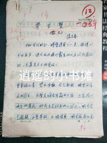 张志春手稿