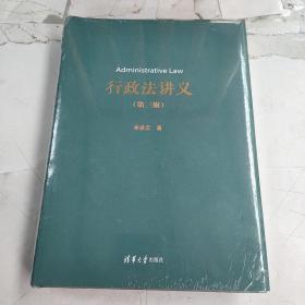 行政法讲义(第三版)