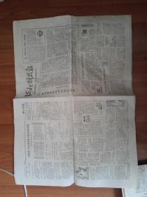 河北科技报1979.04.06第171期(河北省一九七九年中学数学竞赛试题)