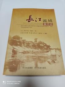 长江流域旅行记 : 1896年英国旅行家伊莎贝拉·伯 德在长江流域及四川西北部汶川、离线、马尔康梭磨旅行 游记