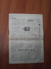 河北科技报1978.08.11(第十九届国际中学数学比赛试题)半张