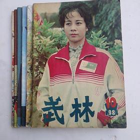 八极拳。武林杂志六本