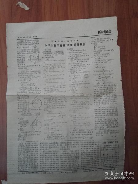 河北科技报1979.01.05(石家庄市一九七八年中学数学竞赛(决赛)试题解答)